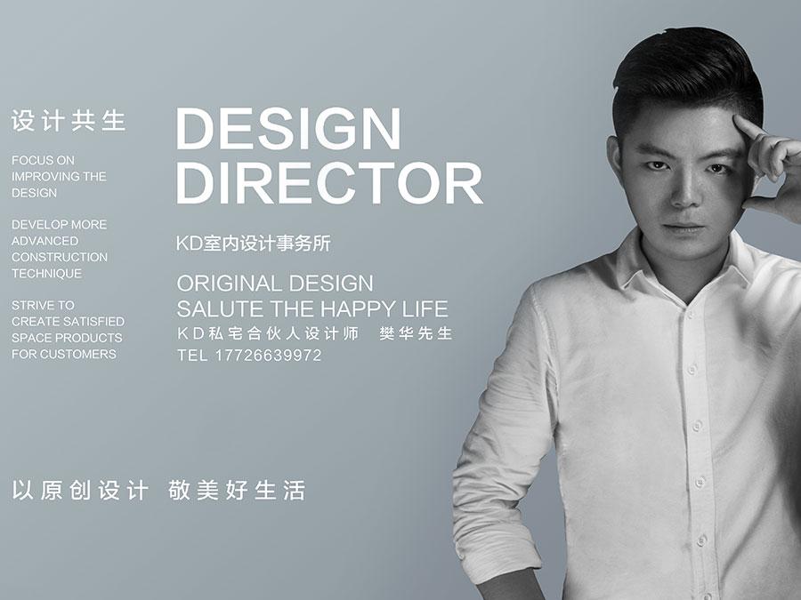 设计师樊华 晋升为KD私宅 股东合伙人