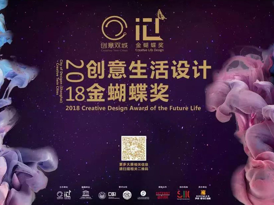 KD设计斩获金蝴蝶奖以及中国设计力青年榜双重大奖