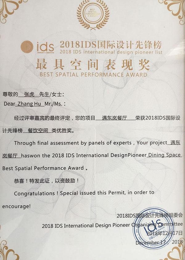 IDS最具空间表现奖