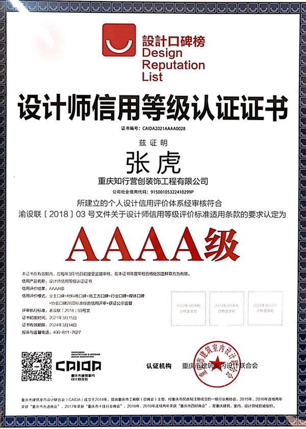 设计师等级认证书