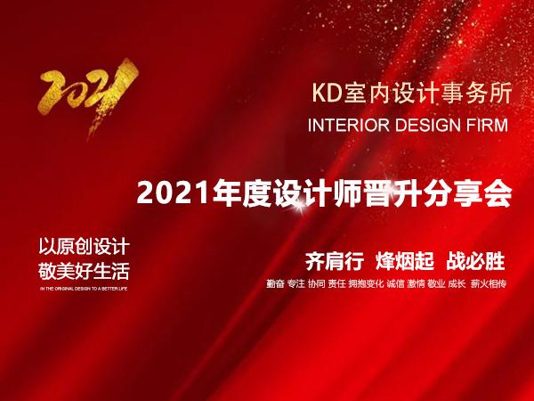 KD室内设计2021年度设计师晋升分享会圆满结束